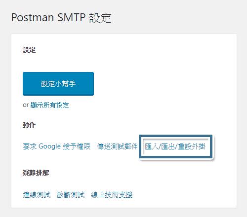 要使用這三個功能,請在 Post SMTP 主畫面上按一下 [匯入/匯出/重設外掛]