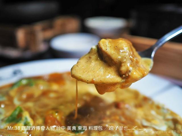 Mr.38 咖哩界傳奇人物 台中 美食 東海 料理包 24