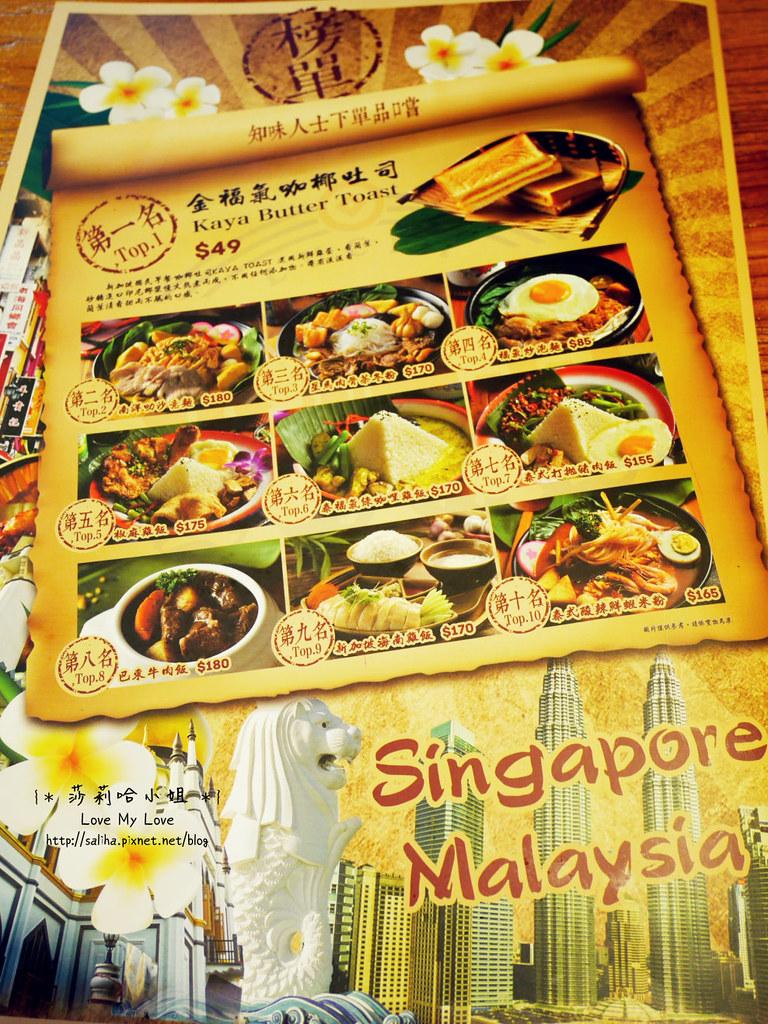 台中市南屯區餐廳推薦金福氣南洋食堂向心店彩虹吐司菜單價位menu (1)