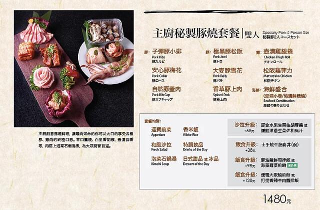 昭日堂菜單