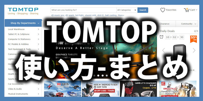 TOMTOP 使い方 まとめ