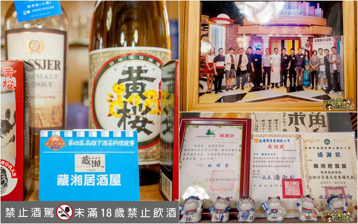 藏湘居酒屋-53