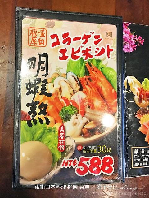 東街日本料理 桃園 菜單 1