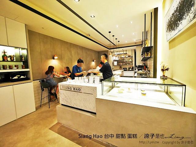 Siang Hao 台中 甜點 蛋糕 7