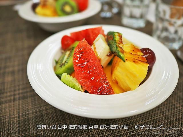 香妍小館 台中 法式餐廳 菜單 香妍法式小館 10