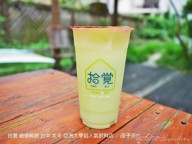 拾覺 細做輕飲 台中 太平 亞洲大學超人氣飲料店 9