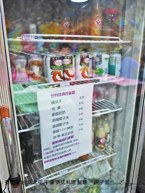泰小葉 台中 北屯 平價 泰式料理 餐廳 16