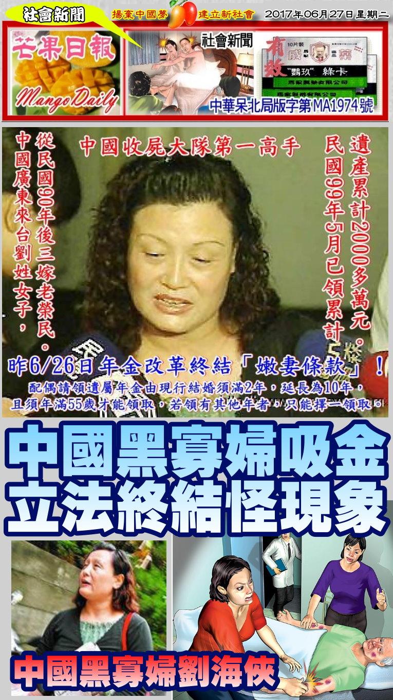 170627芒果日報--社會新聞--中國黑寡婦吸金,立法終結怪現象