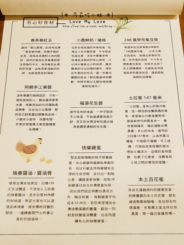 台北松山南京三民站附近光復北路餐廳有心咖啡館菜單價位menu (1)