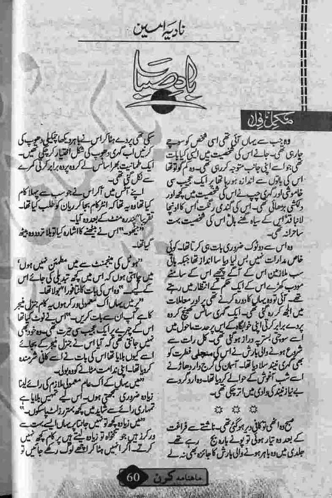 Bad e Saba  is a very well written complex script novel which depicts normal emotions and behaviour of human like love hate greed power and fear, writen by Nadia Amin , Nadia Amin is a very famous and popular specialy among female readers