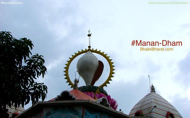 श्री मनन धाम () - NH 58, Village Morta Ghaziabad Uttar Pradesh