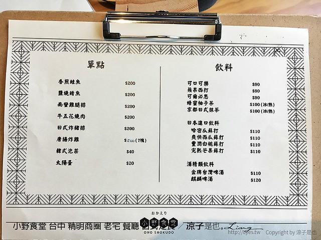 小野食堂 台中 精明商圈 老宅 餐廳 日式定食 3