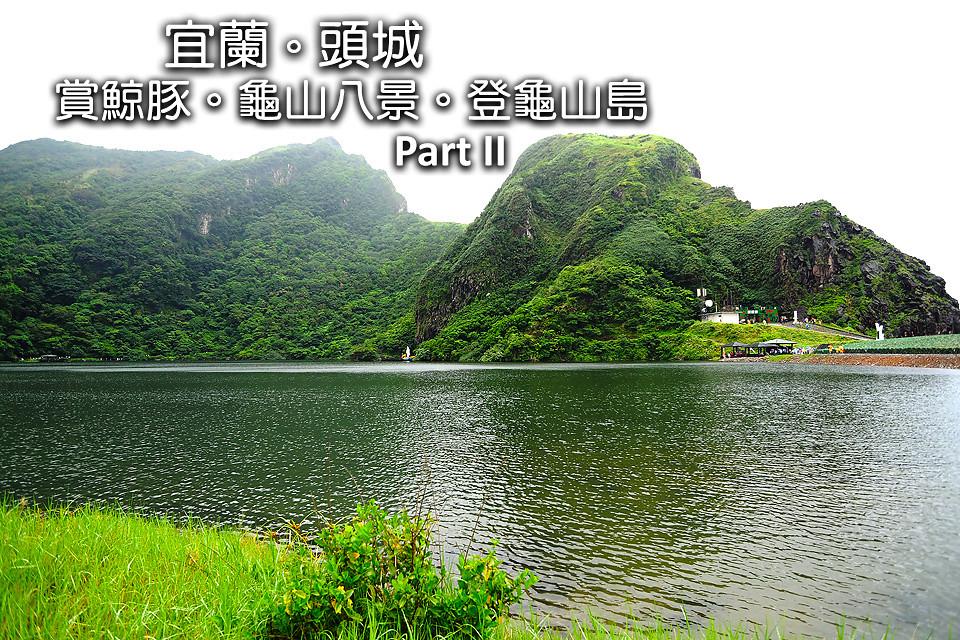 宜蘭頭城 賞鯨豚 龜山八景 龜山島 Part II