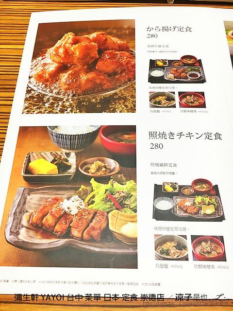 彌生軒 YAYOI 台中 菜單 日本 定食 崇德店 6