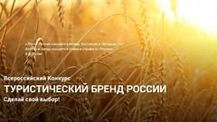 Россия выбирает свой туристический бренд