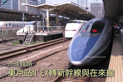 新幹線 宿