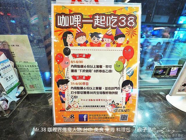 Mr.38 咖哩界傳奇人物 台中 美食 東海 料理包 56