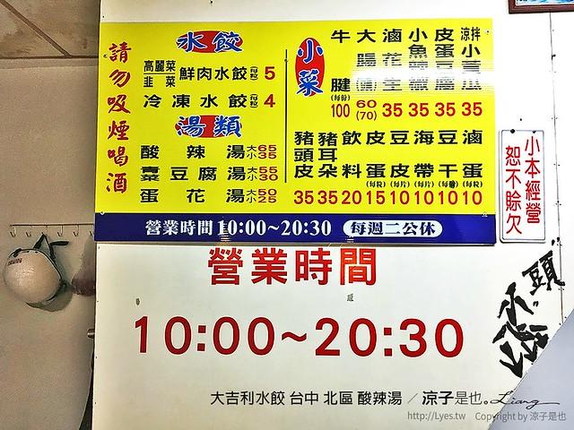 大吉利水餃 台中 北區 酸辣湯 1
