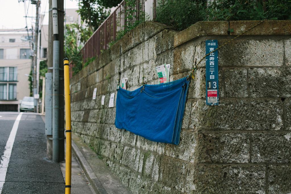 渋谷区恵比寿西二丁目