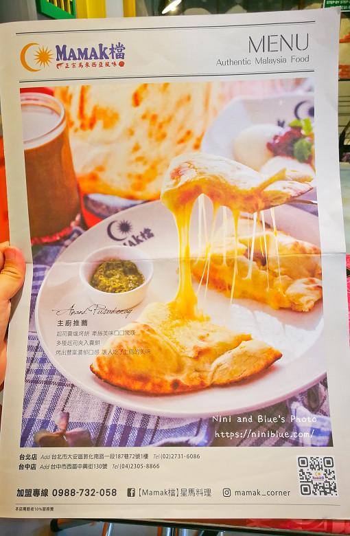 勤美草悟道美食MAMAK檔馬來西亞異國料理29