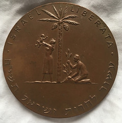 1958 Judaea liberata medal reverse