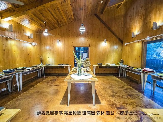蟬說鳳凰亭序 霧屋餐廳 玻璃屋 森林 鹿谷 7