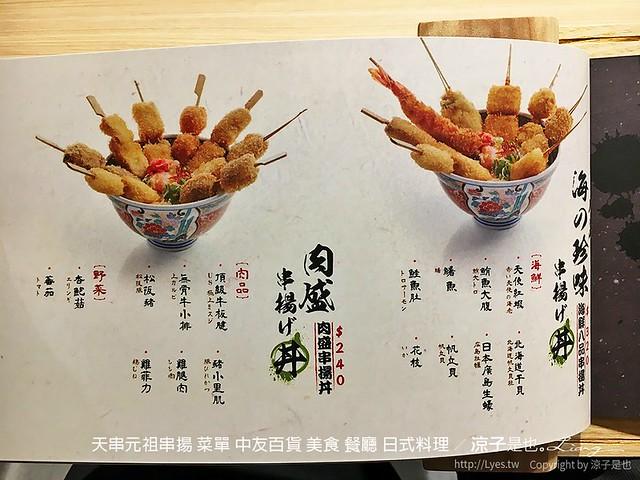 天串元祖串揚 菜單 中友百貨 美食 餐廳 日式料理 11