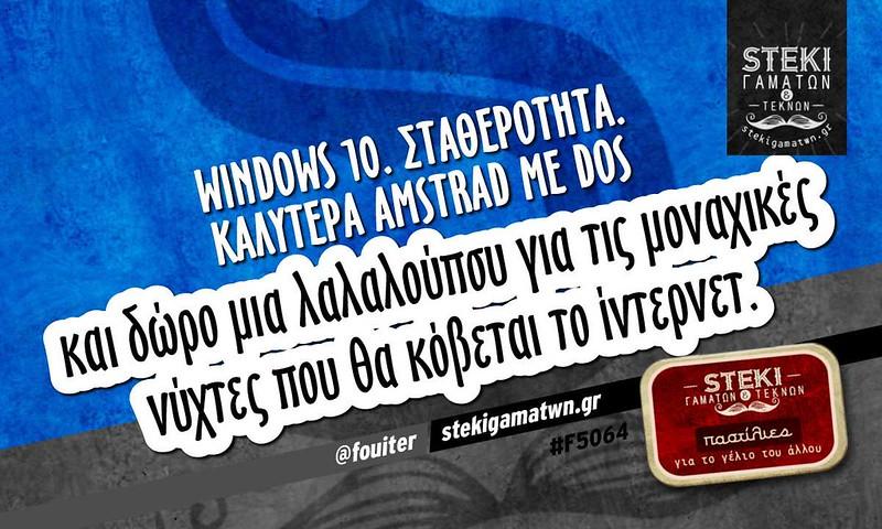 Windows 10. Σταθερότητα @fouiter