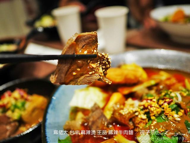 麻佬大 台中 麻辣燙 王品 麻辣牛肉麵 8