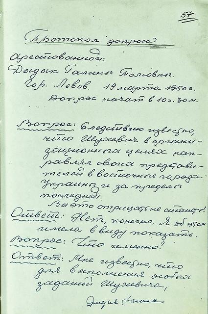 СБУ опубликовала документы о жизни и деятельности Шухевича - 1 - изображение