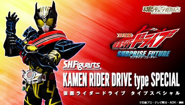 「要對未來有希望!」S.H.Figuarts 《劇場版 假面騎士Drive SURPRISE FUTURE》假面騎士Drive 特殊型號!仮面ライダードライブ タイプスペシャル