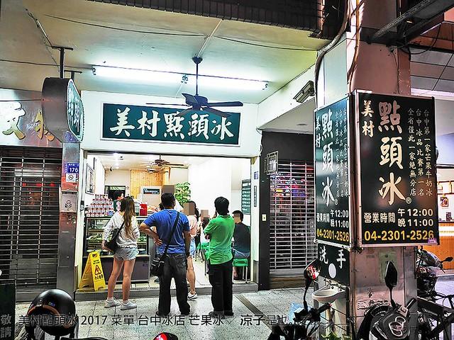 美村點頭冰 2017 菜單 台中冰店 芒果冰 6