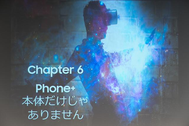 SAMSUNG Galaxy S8/S8+ 降臨祭 at Engadget