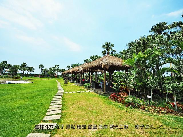 雲林斗六 親子 景點 雅聞 峇里 海岸 觀光工廠 42