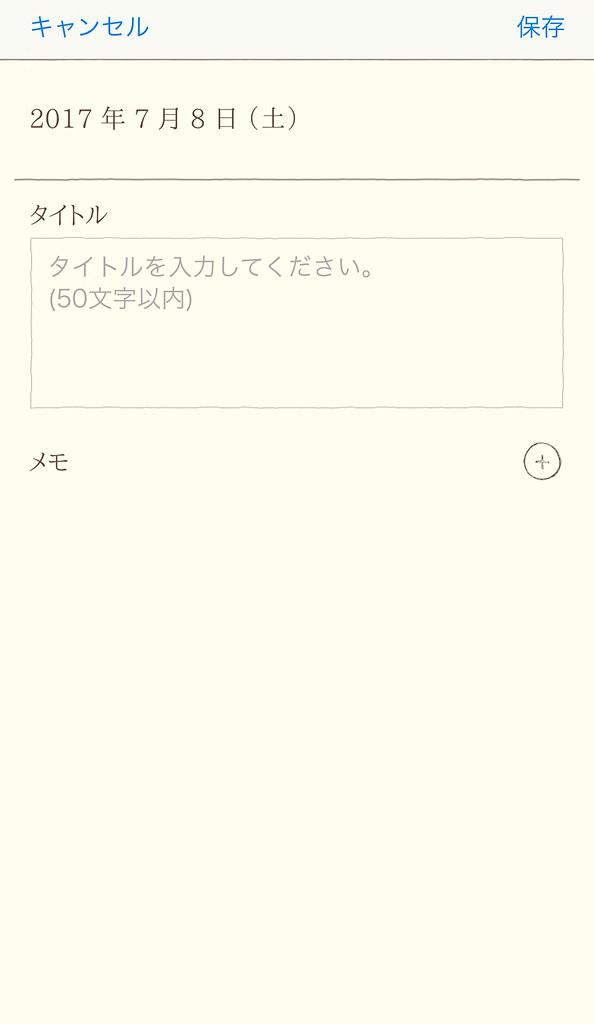 日記のもくじ 記入画面
