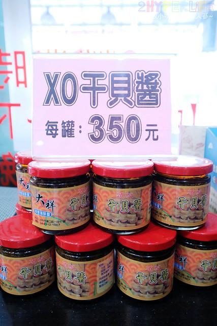 大祥海鮮燒鵝餐廳 (14)