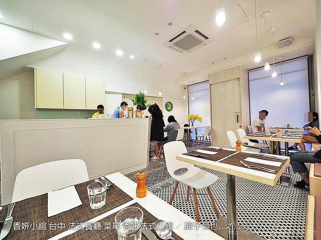 香妍小館 台中 法式餐廳 菜單 香妍法式小館 5