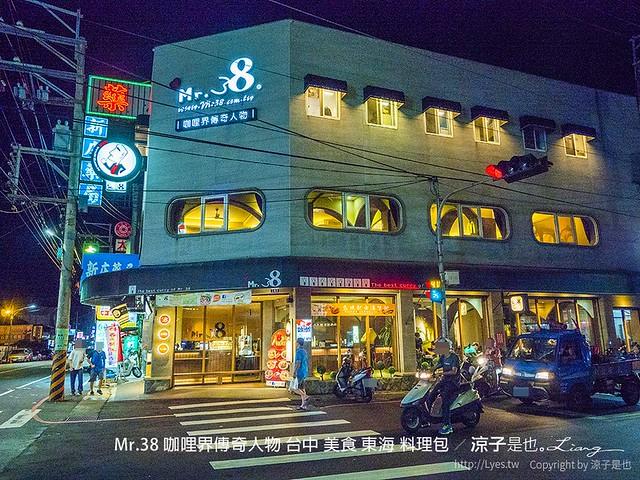Mr.38 咖哩界傳奇人物 台中 美食 東海 料理包 69