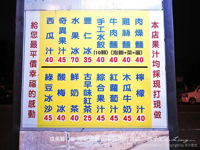 成美豐仁冰 台中 東區 一中街 中友 冰店 3