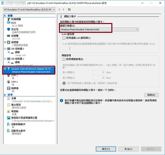 [X.Form] Visual Stuid Emulator for Android 設定 wifi 連線-2