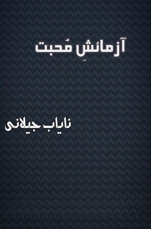 Aazmaish_E_Mohabbat Complete Novel By Nayab Jelani