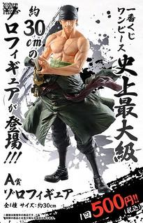 史上最大級!一番賞《ONE PIECE》30cm 羅羅亞.索隆 A賞ゾロフィギュア