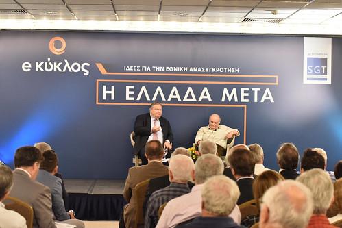 Η Ελλάδα Μετά
