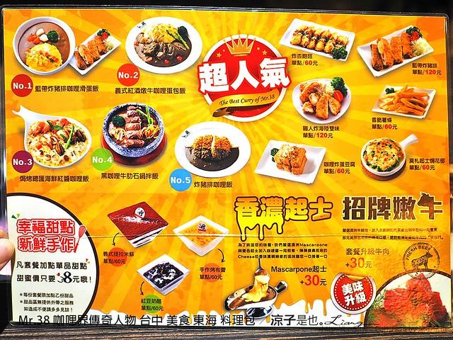 Mr.38 咖哩界傳奇人物 台中 美食 東海 料理包 46