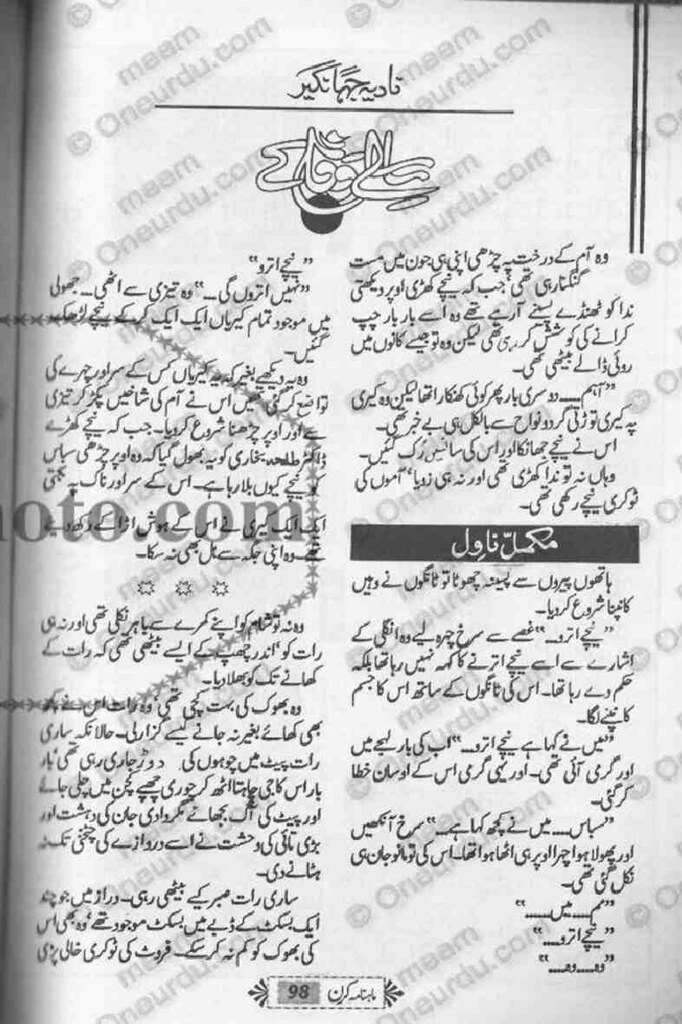 Silsily Wafa Kay  is a very well written complex script novel which depicts normal emotions and behaviour of human like love hate greed power and fear, writen by Nadia Jahangir , Nadia Jahangir is a very famous and popular specialy among female readers