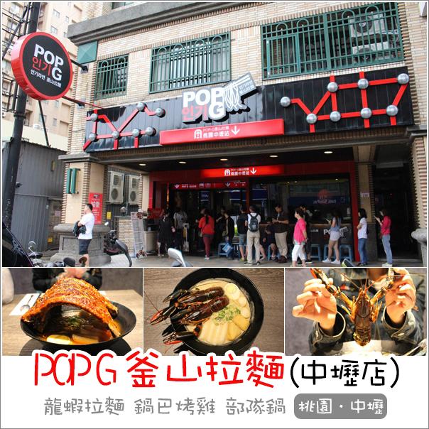 釜山拉麵 (1)