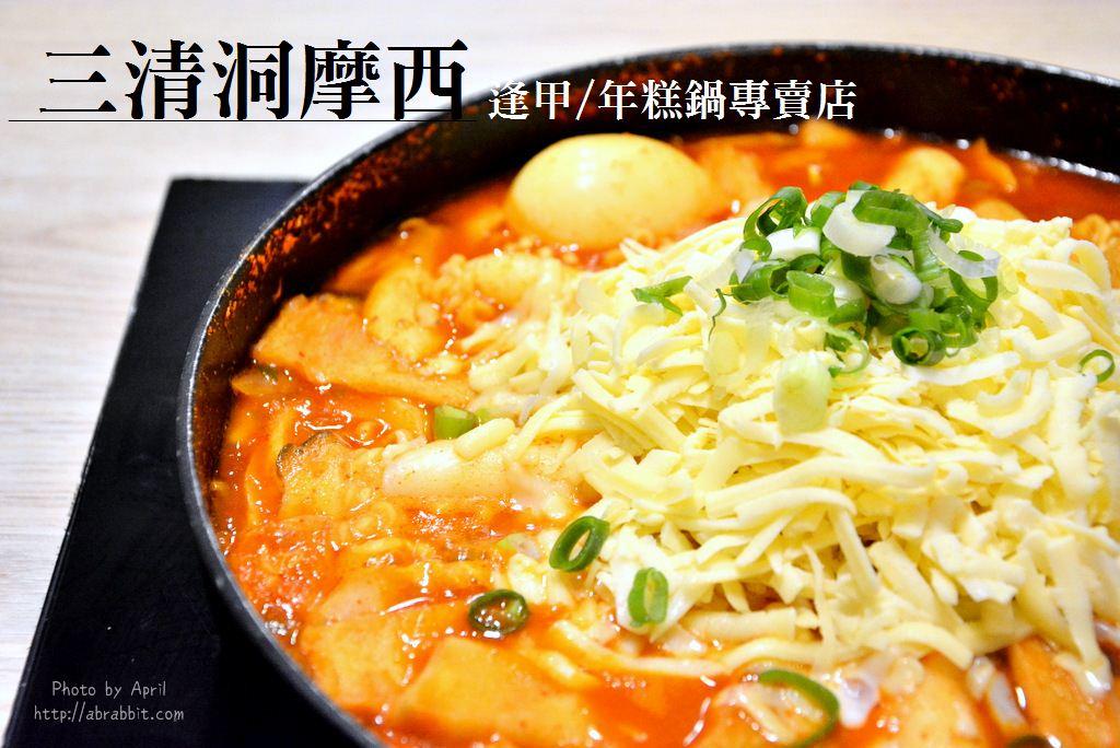 台中韓國年糕鍋|三清洞摩西-逢甲商圈年糕鍋專賣