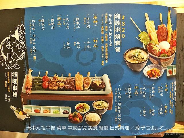 天串元祖串揚 菜單 中友百貨 美食 餐廳 日式料理 13