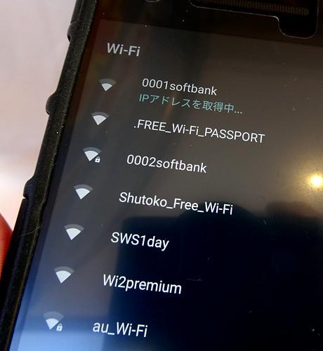 加平パーキングのWi-Fi