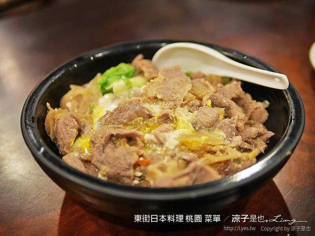 東街日本料理 桃園 菜單 18